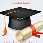 آیکون فارغ التحصیلی برای طراحی بنر دانشگاهی