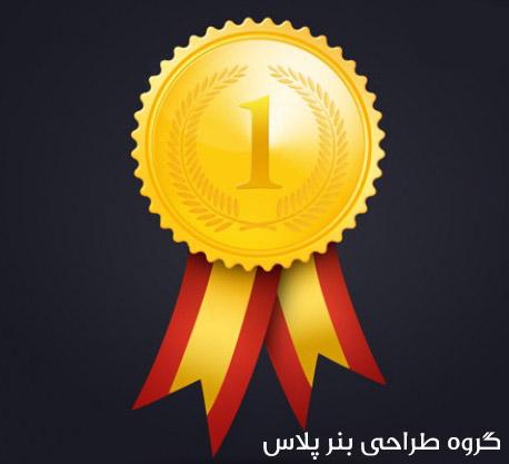 آیکون مدال طلا برای طراحی بنر