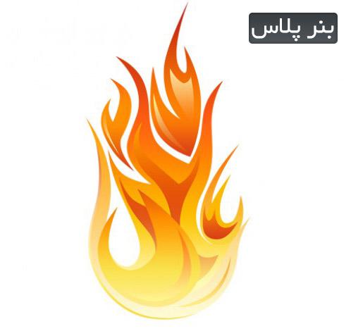 آیکن شعله به صورت لایه باز